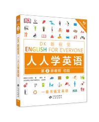 DK新视觉·人人学英语 第2册教程(初级)