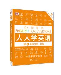 DK新视觉·人人学英语 第2册练习册(初级)