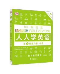 DK新视觉·人人学英语 第3册练习册(中级)