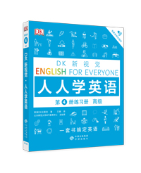 DK新视觉·人人学英语 第4册练习册(高级)