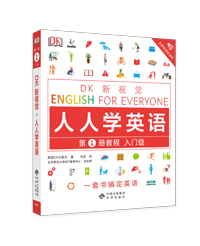 DK新视觉·人人学英语 第1册教程(入门级)