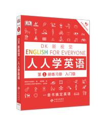 DK新视觉·人人学英语 第1册练习册(入门级)