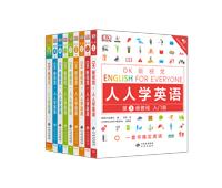 DK新视觉·人人学英语 套系
