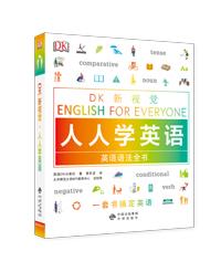 DK新视觉·人人学英语 英语语法全书